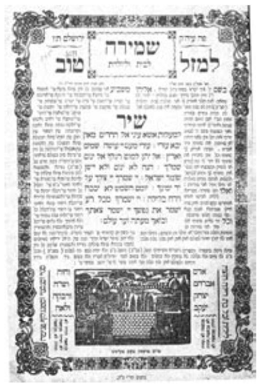 TEHILIM Psaumes Chapitre 121 Décoration Accrochage mural Torah Bible Judaica
