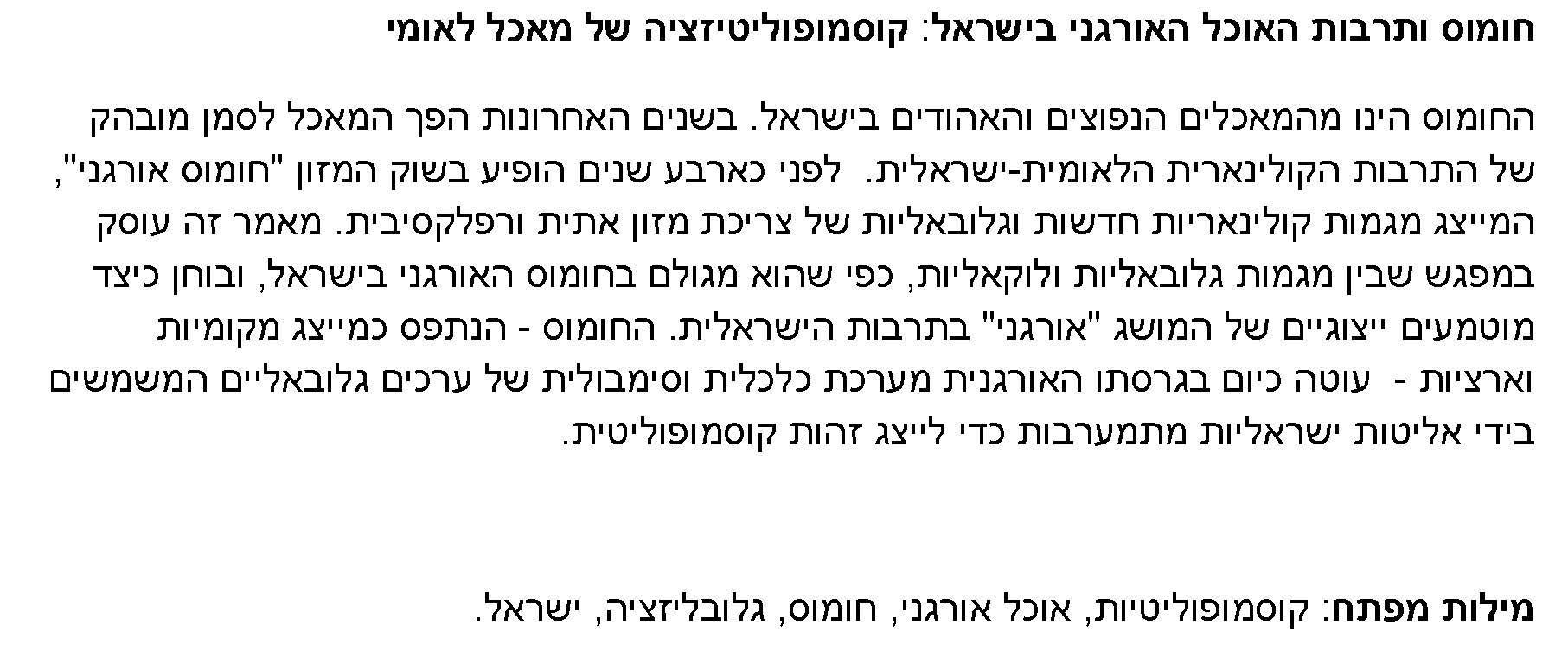 exemple de cv en hebreu